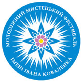 Фестиваль ім. Івана Коваленка.