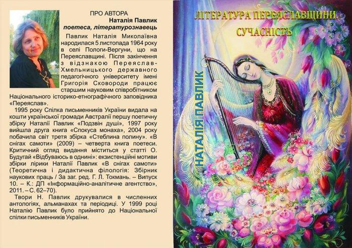 Презентація монографії «Література Переяславщини. Сучасність»