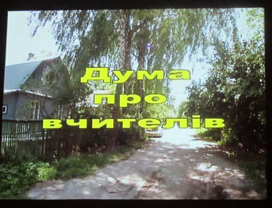 Документальний фільм «Дума про вчителів» показали у Івано-Франківську (відеорепортаж)